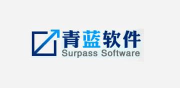 长沙青蓝软件有限公司