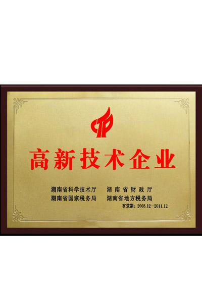 高新技术企业荣誉