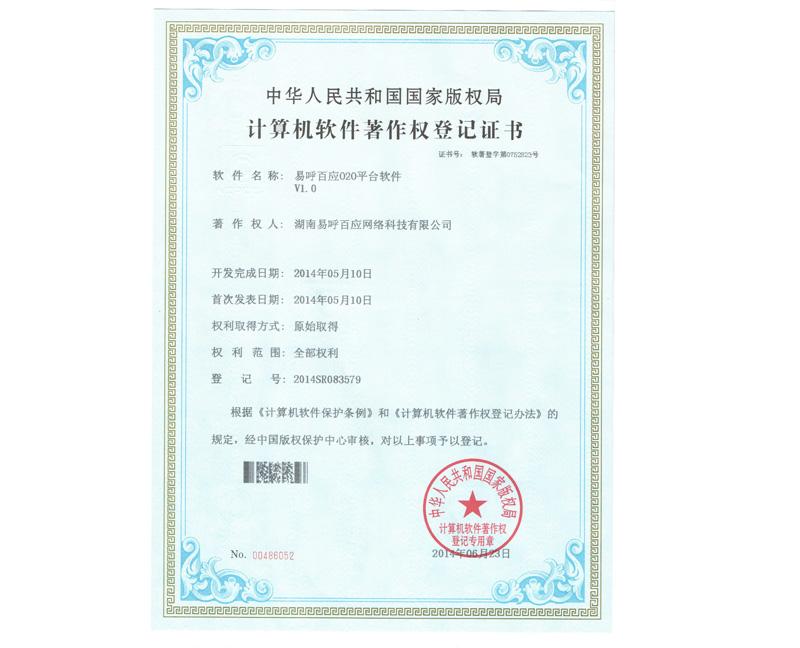 湖南易百应O2O平台软件著作权证书