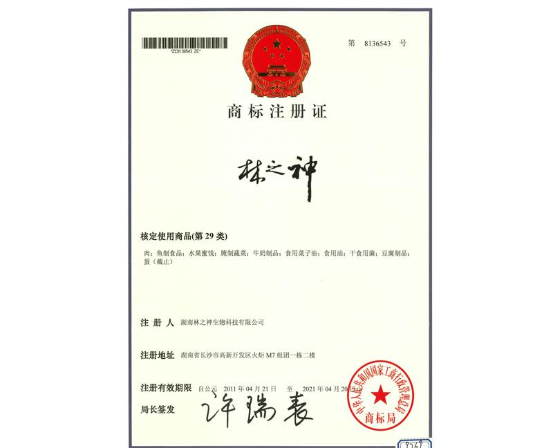 湖南林之神生物科技有限公司